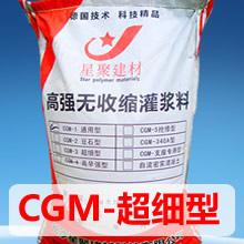 CGM-3超细型高强无收缩灌浆料